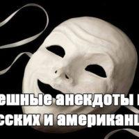 Смешные анекдоты про русских и американцев - читать бесплатно заставка