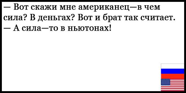 Смешные анекдоты про русских и американцев - читать бесплатно 1