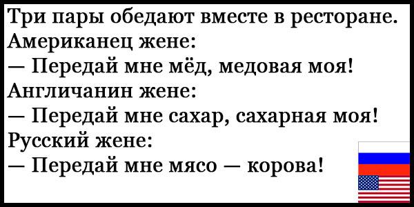Смешные анекдоты про русских и американцев - читать бесплатно 10