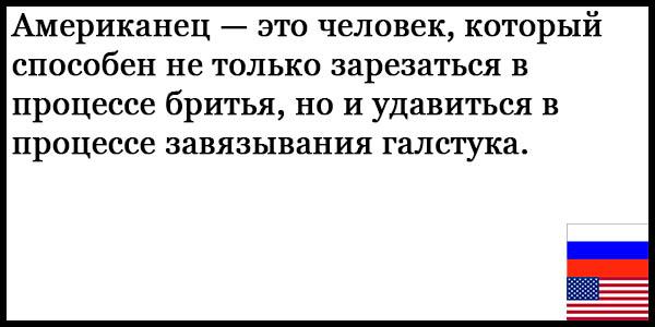 Смешные анекдоты про русских и американцев - читать бесплатно 15