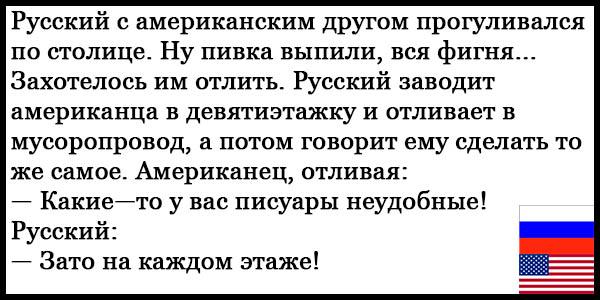 Смешные анекдоты про русских и американцев - читать бесплатно 4