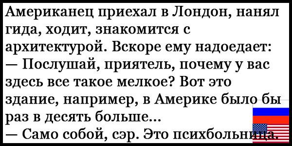 Смешные анекдоты про русских и американцев - читать бесплатно 6
