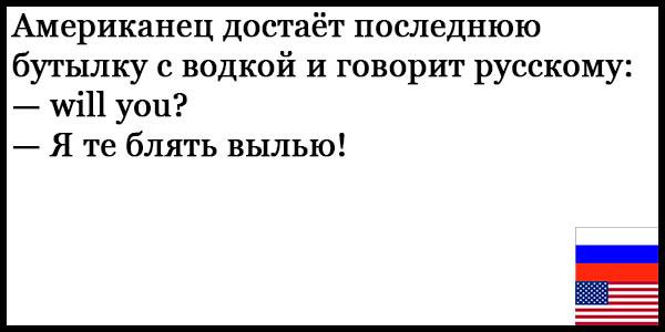 Смешные анекдоты про русских и американцев - читать бесплатно 7