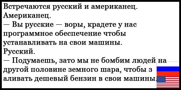 Смешные анекдоты про русских и американцев - читать бесплатно 8
