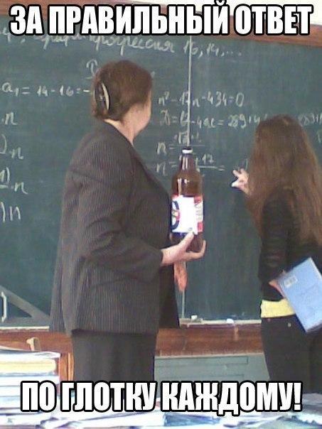 Смешные картинки до слез про школу с надписями - смотреть бесплатно 9