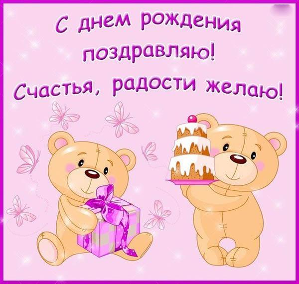 Смешные картинки поздравления С Днем Рождения - смотреть, скачать, бесплатно 1