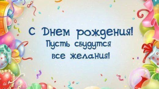 Смешные картинки поздравления С Днем Рождения - смотреть, скачать, бесплатно 3