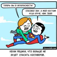 Смешные, прикольные и забавные комиксы - веселая подборка 5
