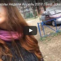 Смотреть смешные видео до слез бесплатно, онлайн