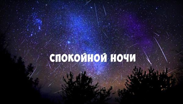 Спокойной ночи картинки с надписями - красивые, прикольные, крутые 8