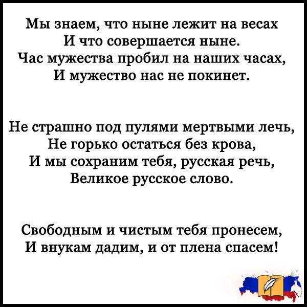 Стихи про русский язык - короткие, новые, красивые, читать 1