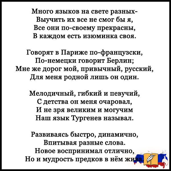 Стихи про русский язык - короткие, новые, красивые, читать 4
