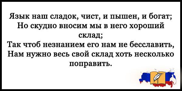 Стихи про русский язык - короткие, новые, красивые, читать 6