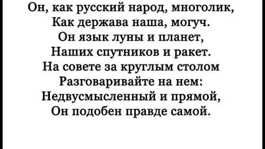 Стихи про русский язык - короткие, новые, красивые, читать 7