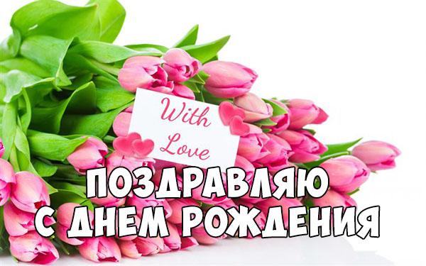 Днем, день рождения бухгалтера женщины открытка