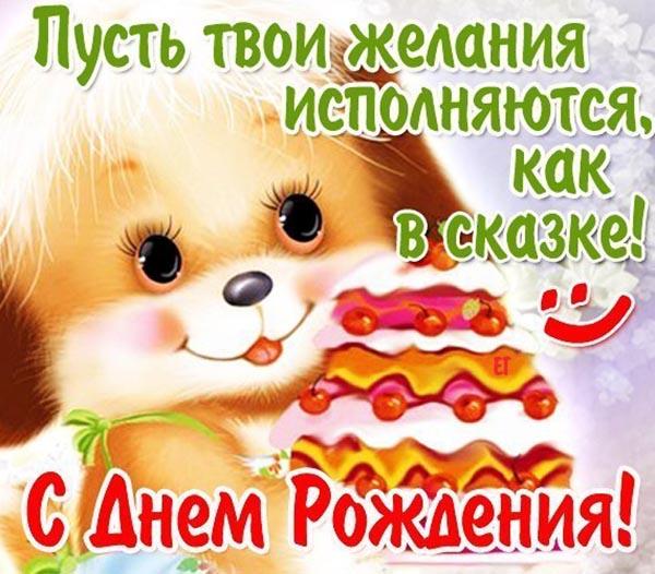 С Днем Рождения картинки - смешные, прикольные, веселые, забавные 2