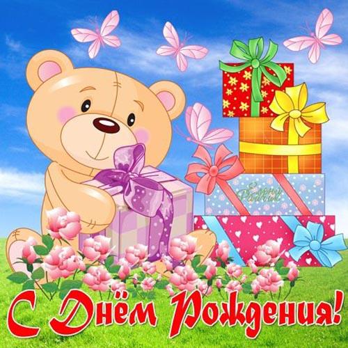 С Днем Рождения картинки - смешные, прикольные, веселые, забавные 7