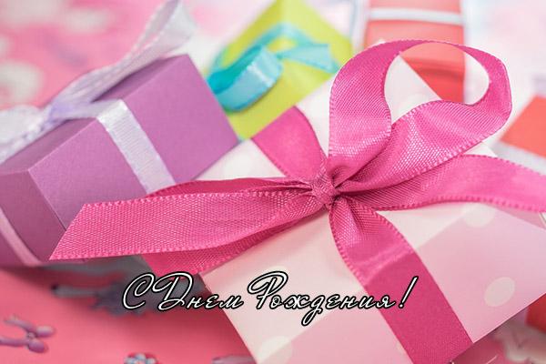 Картинки С Днем Рождения девушке - красивые поздравления, открытки 9