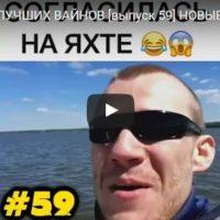 Видео приколы скачать бесплатно - новые, свежие, прикольные, 2017
