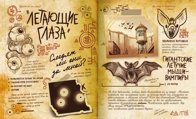 Картинки из дневника Гравити Фолз - очень красивые, прикольные 7