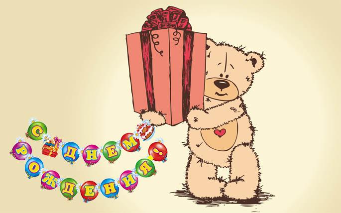 Картинки поздравления С Днем Рождения - скачать бесплатно 6