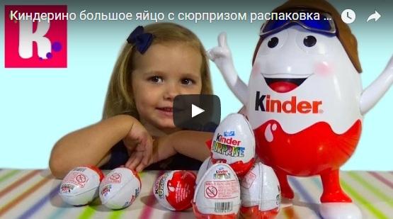 Киндер Сюрприз видео смотреть бесплатно - прикольные, интересные