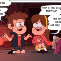 Комиксы про Гравити Фолз - прикольные, красивые, интересные 17