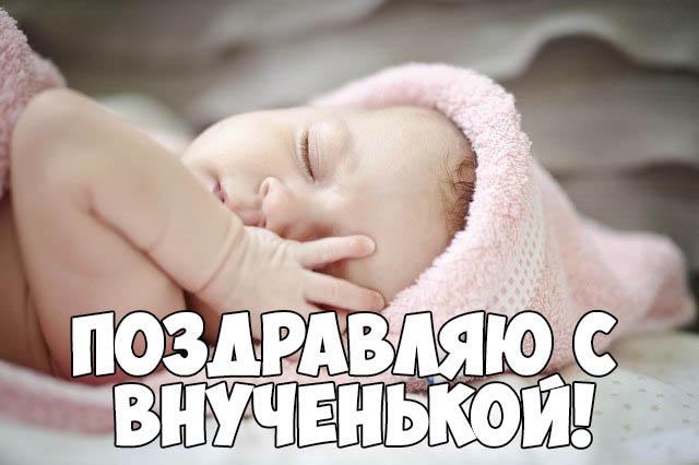 Красивое поздравление с новорожденной внучкой - скачать онлайн 11