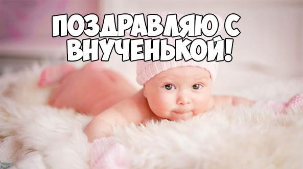 Красивое поздравление с новорожденной внучкой - скачать онлайн 8