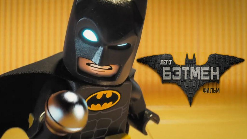 Красивые и прикольные картинки Лего Бэтмен - скачать, смотреть 13