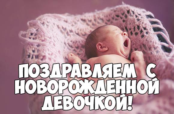 Красивые поздравление с новорожденной девочкой - скачать 12