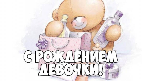 Красивые поздравление с новорожденной девочкой - скачать 2