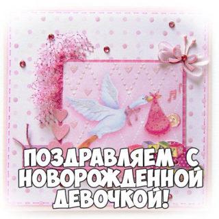 Красивые поздравление с новорожденной девочкой - скачать 4
