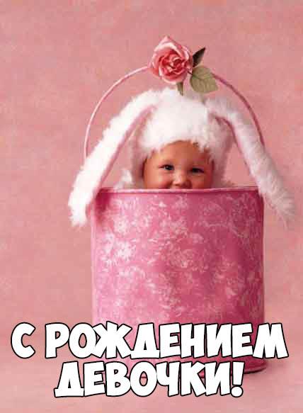 Красивые поздравление с новорожденной девочкой - скачать 5