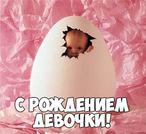 Красивые поздравление с новорожденной девочкой - скачать 8