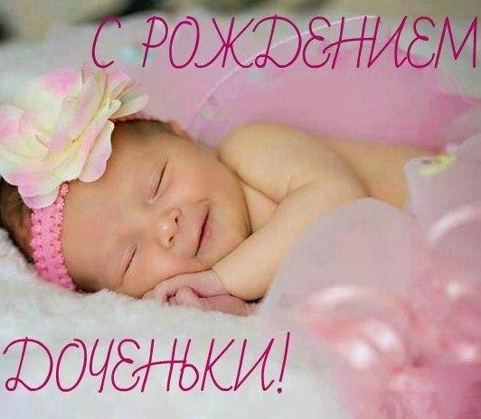 Красивые поздравление с новорожденной девочкой - скачать 9