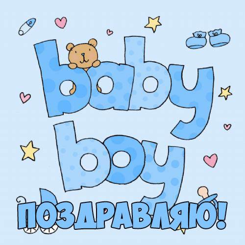 Красивые поздравления с новорожденным сыном - скачать бесплатно 1