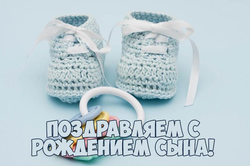 Красивые поздравления с новорожденным сыном - скачать бесплатно 11
