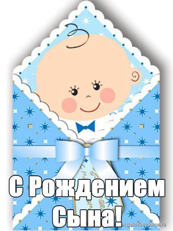 Красивые поздравления с новорожденным сыном - скачать бесплатно 5