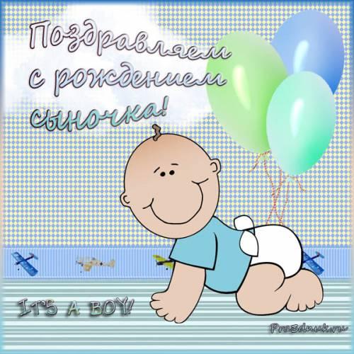Красивые поздравления с новорожденным сыном - скачать бесплатно 6