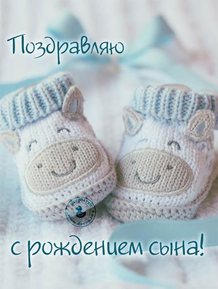 Красивые поздравления с новорожденным сыном - скачать бесплатно 8