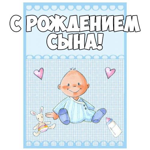 Открытки с новорожденным сыночком папе