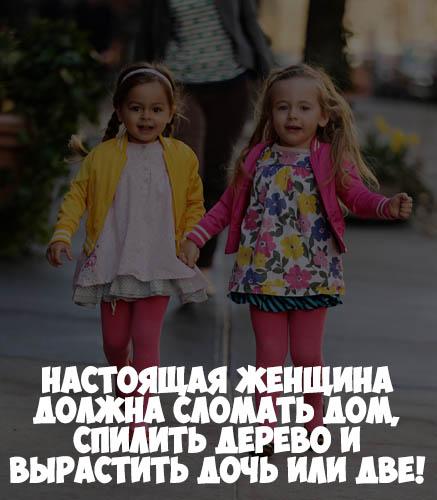 Красивые статусы про двух дочек - читать бесплатно, новые, свежие 5