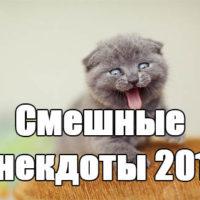 Смешные анекдоты 2017 - новые, свежие, короткие, читать бесплатно заставка