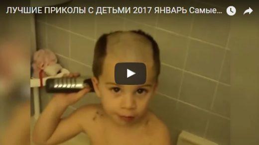 Смешные видео приколы до слез - про детей, про детишек, смотреть
