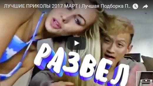 Смешные видео приколы 2017 - новые, свежие, прикольные