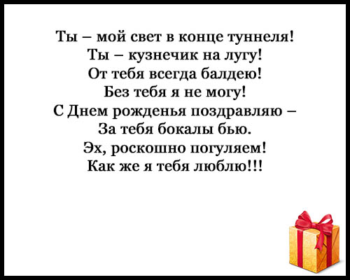 Смешные стихи С Днем Рождения мужчине - красивые, прикольные 1