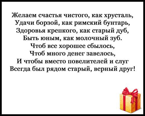 Смешные стихи С Днем Рождения мужчине - красивые, прикольные 10