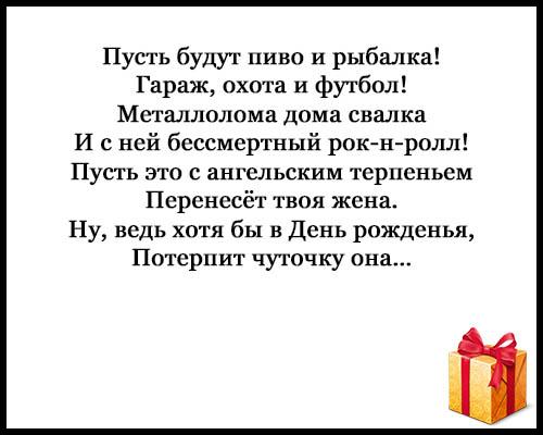 Смешные стихи С Днем Рождения мужчине - красивые, прикольные 12