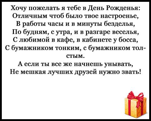Смешные стихи С Днем Рождения мужчине - красивые, прикольные 4